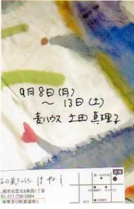 11.09-121.jpg
