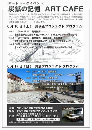 12-06-16kawamata.jpg