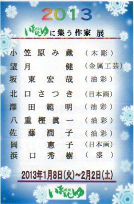 2012-01-07.jpg