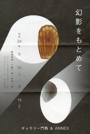 2012-08-020.jpg