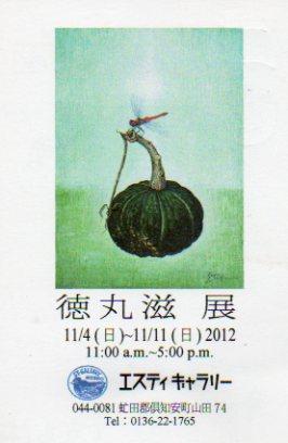 2012-10-050.jpg