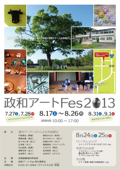 2013−seiwa.jpg