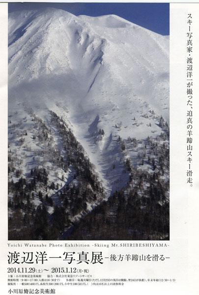 2014-12-watanabe.jpg