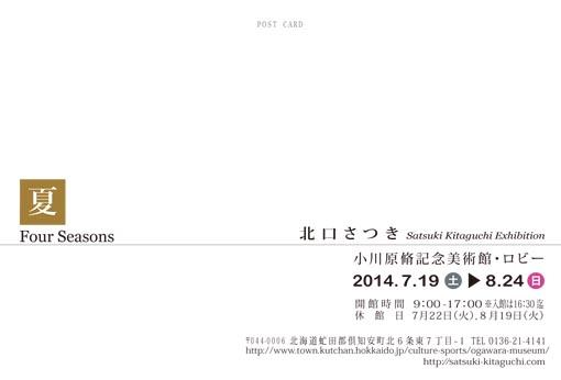 2014-summer-1.jpg