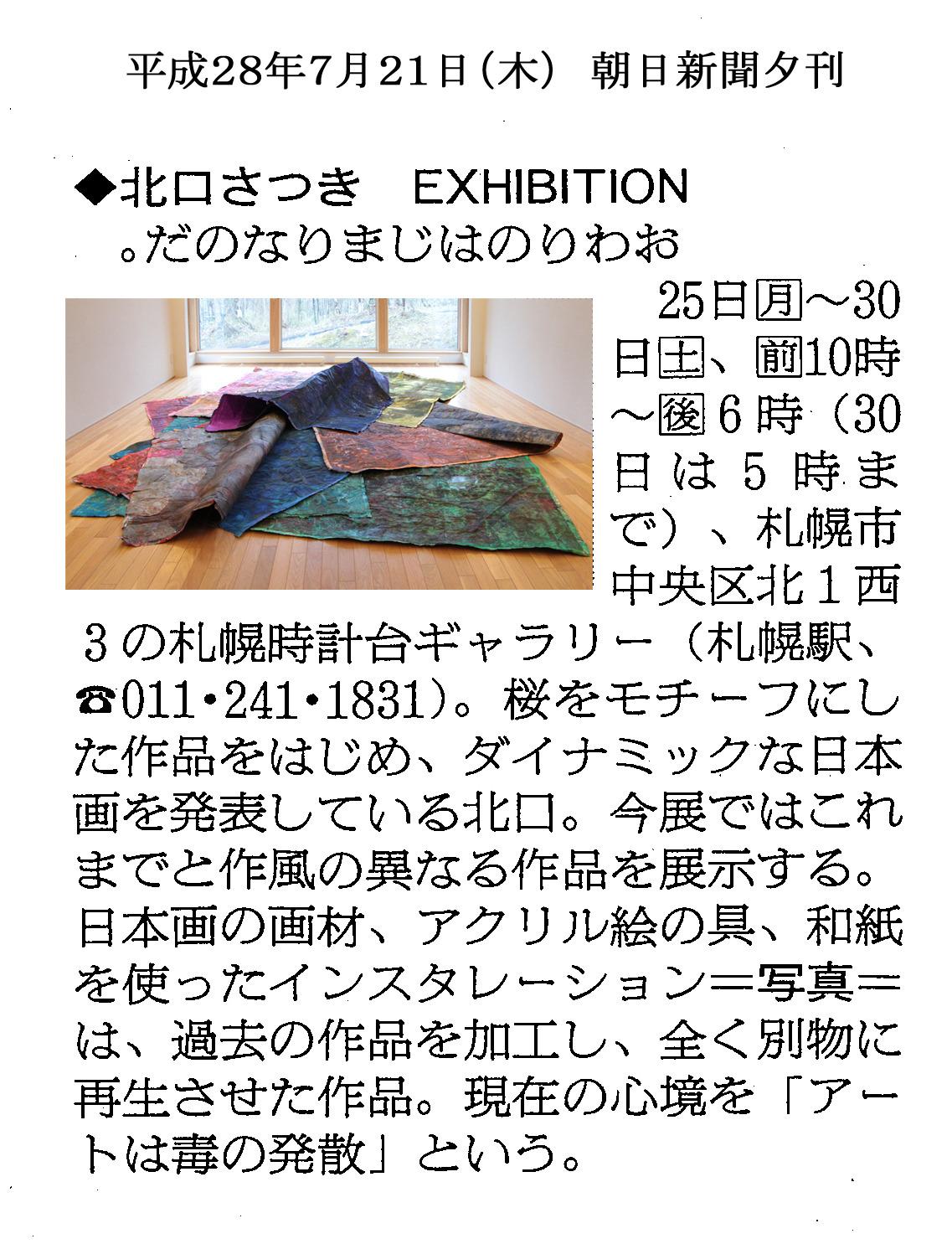 2016-0721-news.jpg