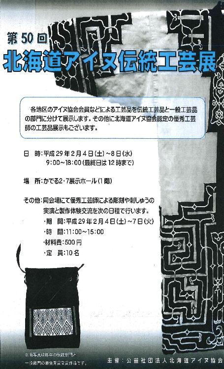 2017AINU pdf.jpg