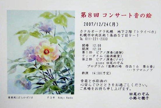 音の絵2007.jpg