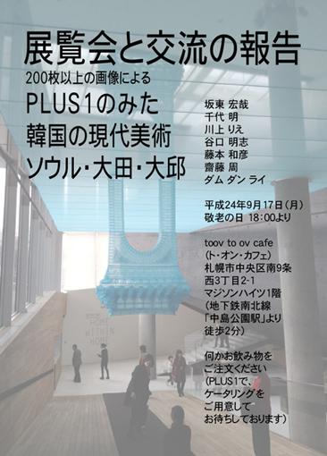 PLUS1.jpg