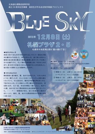 kaisei-mov-web.jpg