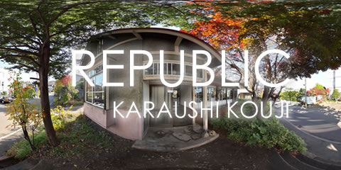 karaushi-kouji.jpg