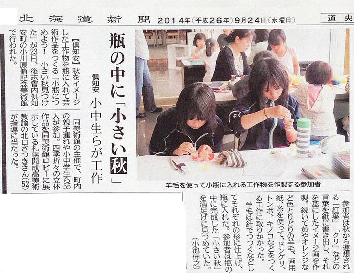 news2014-0924.jpg
