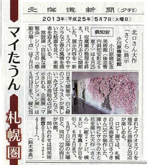 sakura2013-0507-news-web.jpg