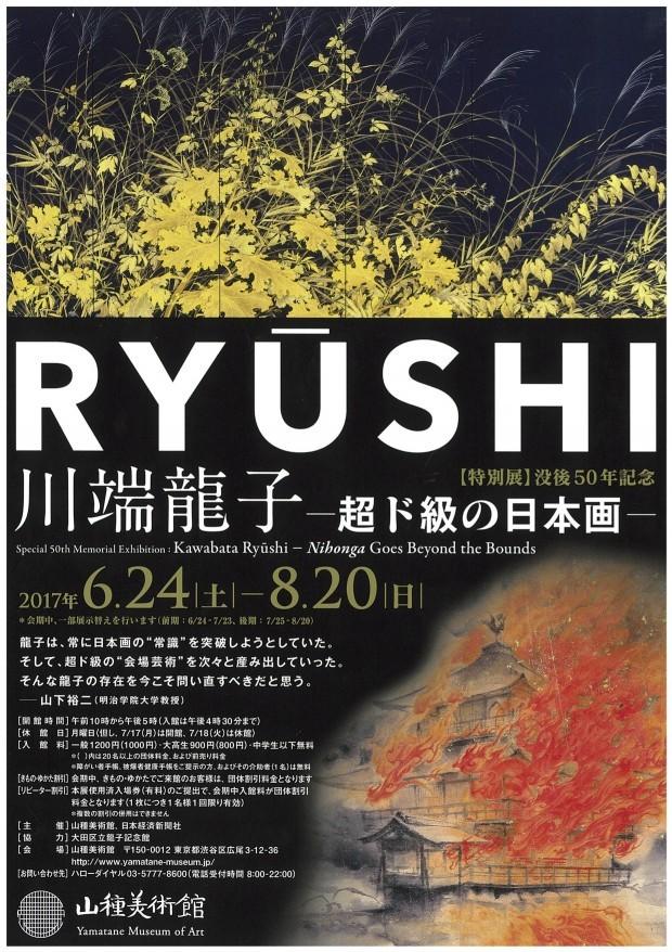 yamatane-ryushi.jpg